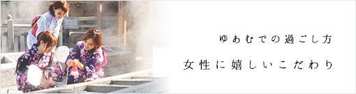 湯村温泉で友人と楽しむ 女性に嬉しいこだわり