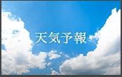 天気予報情報はこちら