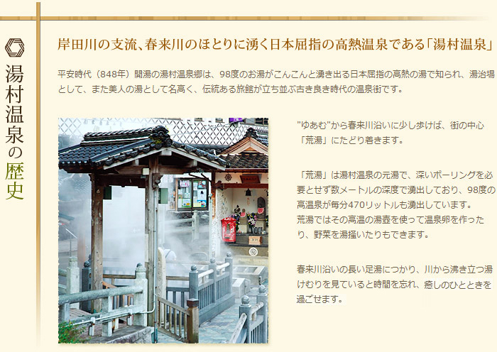 湯村温泉の歴史