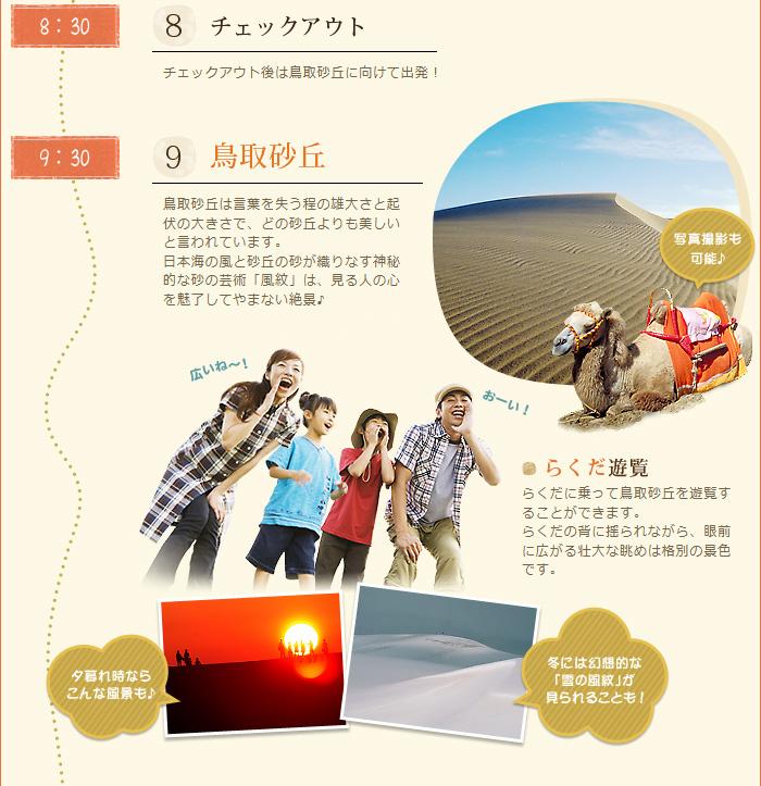 鳥取方面を楽しむ scene7